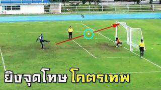 Komiczny rzut karny w Tajlandii