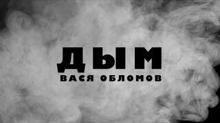 Vasja Oblomov - Dym