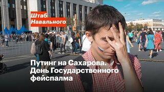 reportaż z putingu (miting poparcia Putina) Путинг на Сахарова. День Государственного фейспалма