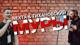 NEXTA & Тихановский — Муры
