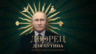 Putin Дворец для Путина. История самой большой взятки