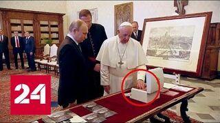 Putin i tradycyjne wartości