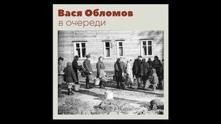 Вася Обломов: В очереди. 2020