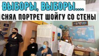 Zabawa w wybory Aгитация единой России прямо на участке во Владивостоке|снял портреты шойгу |выборы в госдуму 2021